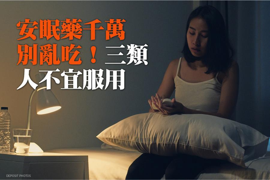 安眠藥千萬別亂吃!三類人不宜服用(影片)