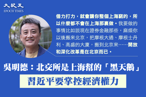 吳明德:北交所是上海幫的「黑天鵝」 習近平要掌控經濟權力