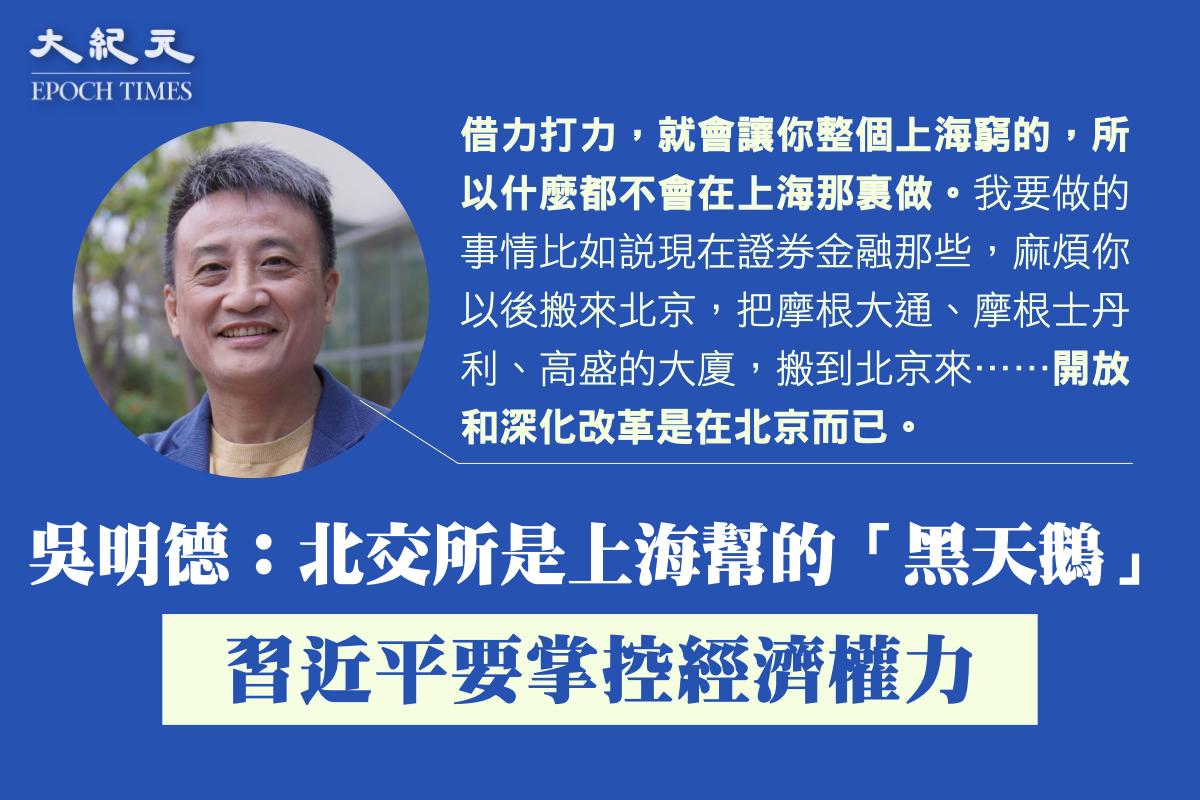 吳德明指習近平是拉攏廣州深圳的幫派來痛擊上海幫,舊朝代的群臣已經失勢了。(大紀元製圖)(大紀元製圖)