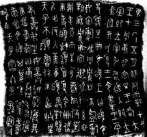 《三字經》讀書筆談(二十)