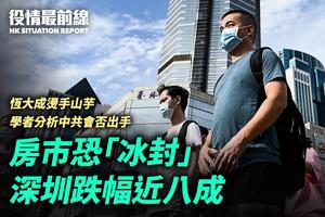 【9.14役情最前線】房市恐「冰封」 深圳跌幅近八成