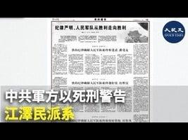 中共軍方以死刑警告江澤民派系