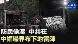 防民偷渡 中共在中緬邊界布下地雷陣