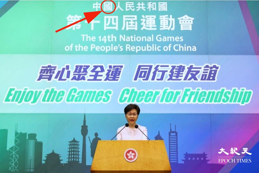 林鄭月娥今早見記者 背景現「中國人民共和國」