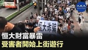 恒大財富暴雷 受害者開始上街遊行