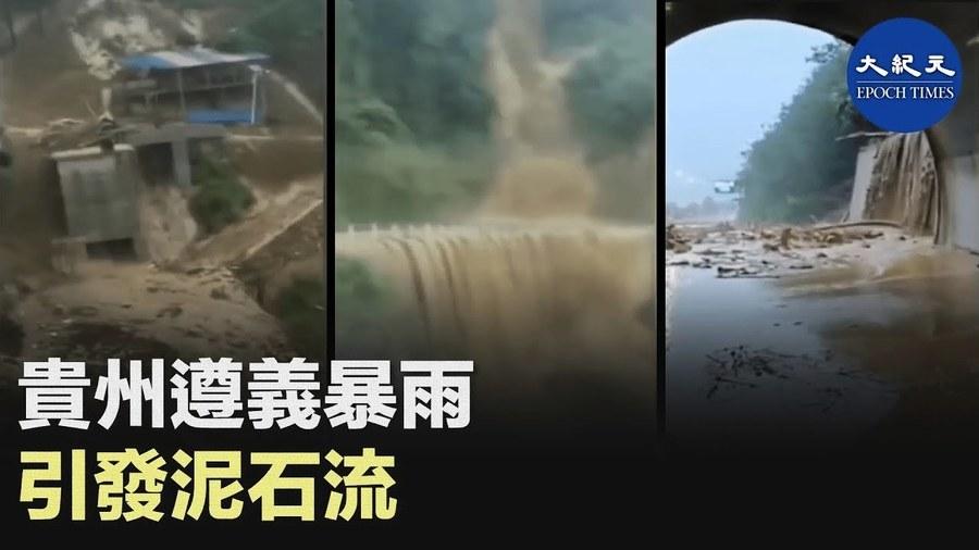 貴州遵義暴雨 引發泥石流