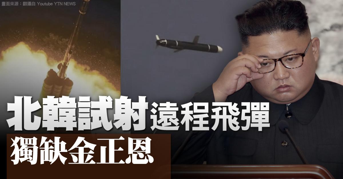 9月13日,平壤宣布11、12日成功試射遠程巡航導彈。五角大樓發聲明表示,北韓給鄰國造成威脅;重申保護日韓承諾。圖為示意圖。(NTD製作)