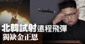 北韓試射巡航導彈 五角大樓重申保護日韓