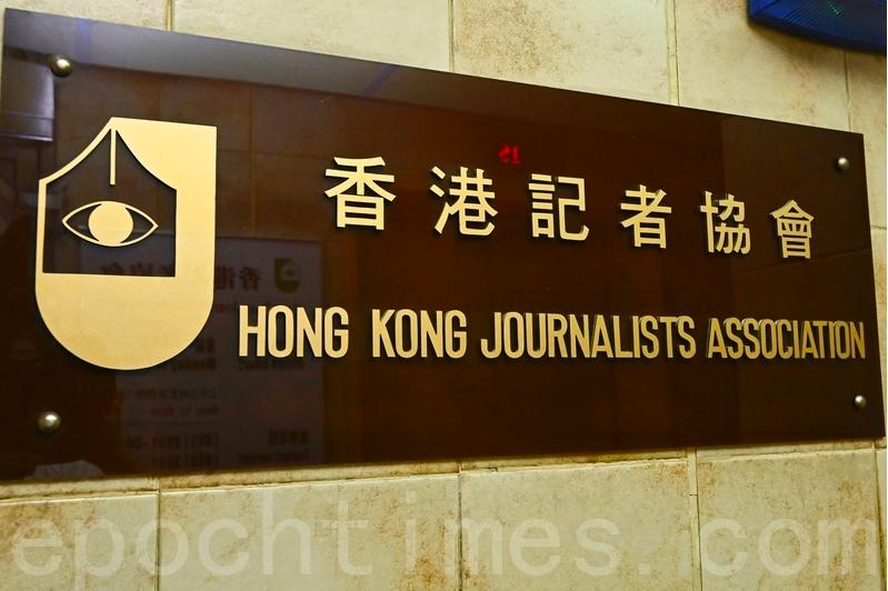 《大公報》今日刊登保安局局長鄧炳強(右圖)的訪問,點名批評記協。圖為香港記者協會(記協)。(宋碧龍/大紀元)
