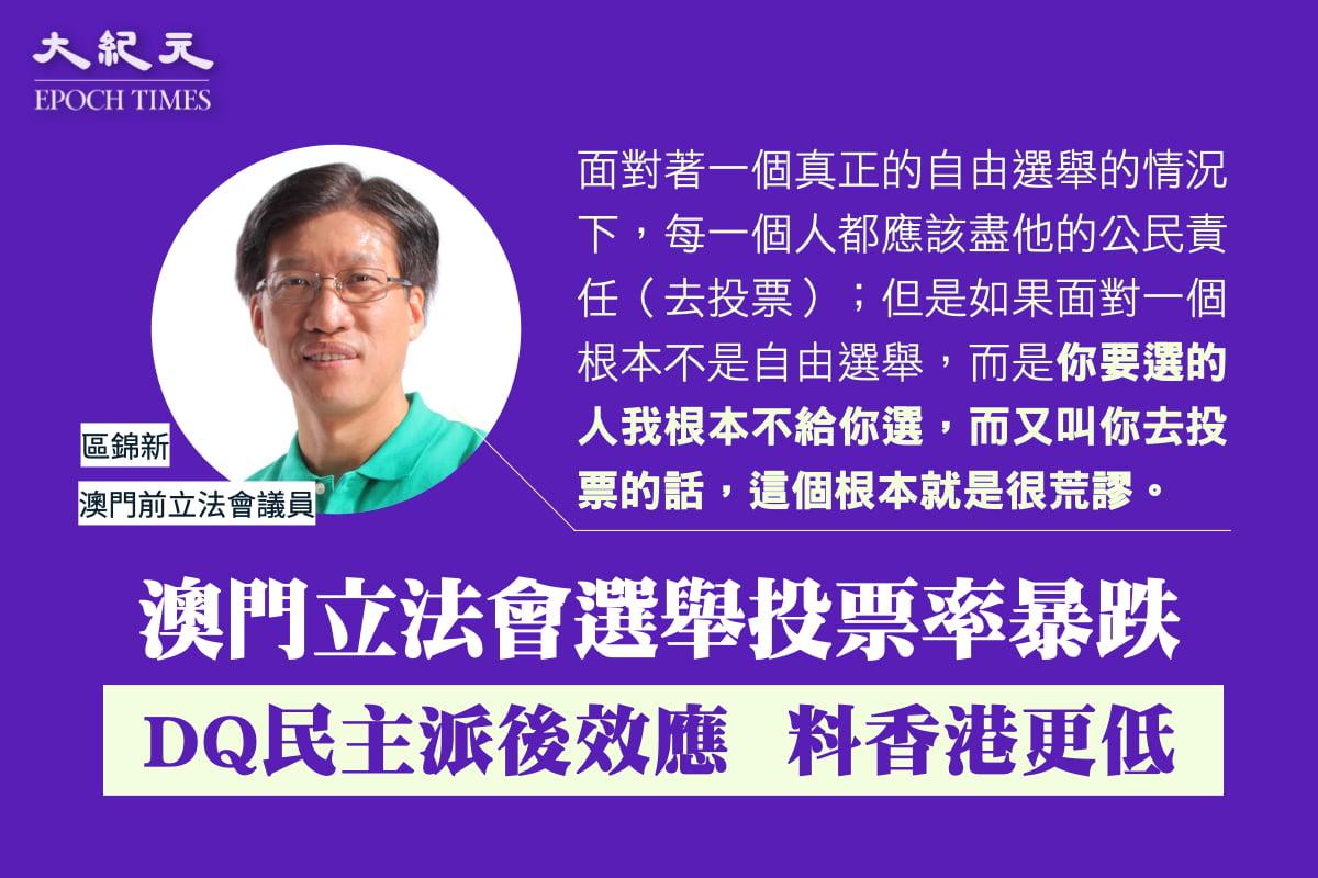 澳門前立法會議員區錦新表示,DQ(取消資格)澳門民主派後,選民放棄投票,是造成今屆立法會投票率低的原因之一。對於未來香港12月的立法會選舉,他預料屆時投票率會更低。(大紀元製圖)