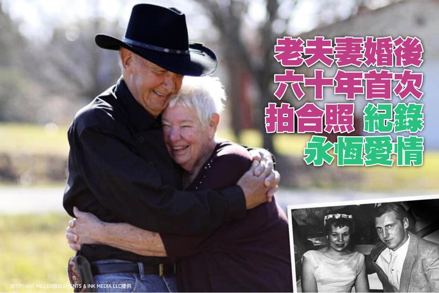 老夫妻婚後60年首次拍合照 紀錄永恆愛情