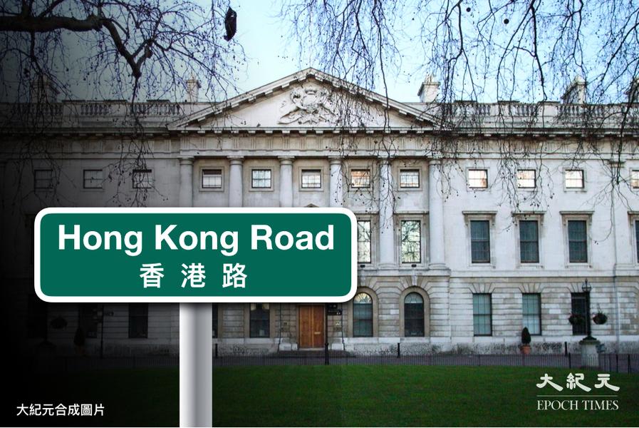 過百人在倫敦中使館新址集會 呼籲附近地點改名「香港路」「天安門廣場」