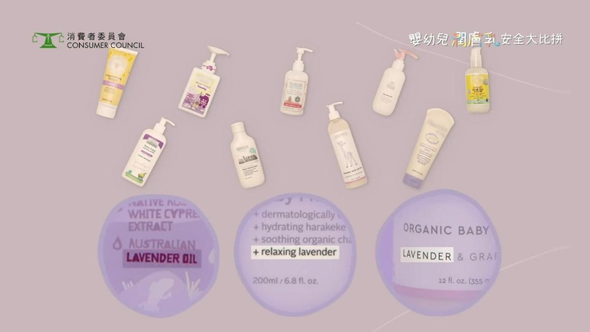 測試中發現,近兩成(9款)含有薰衣草香味或成本的樣本,均驗出有香料致敏物質「芳樟醇」及「檸檬烯」。(消費者委員會圖片)
