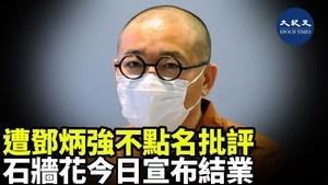 遭鄧炳強不點名批評 「石牆花」宣佈結業