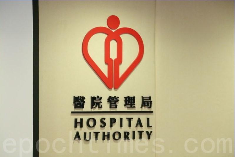 醫管局擬延長員工退休年齡至65歲 以挽留醫護人員