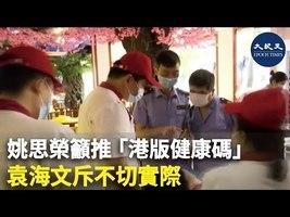 姚思榮籲推「港版健康碼」 袁海文斥不切實際