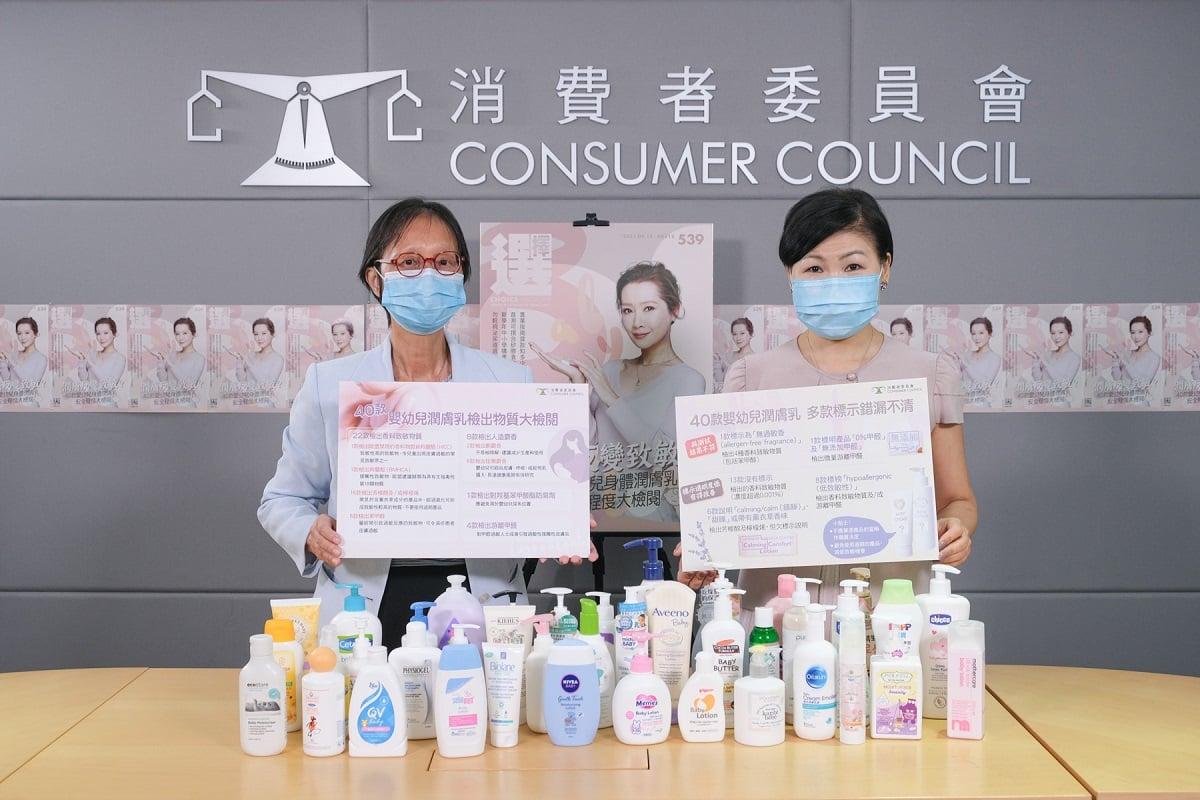 消費者委員會測試了40款嬰幼兒專用的身體潤膚乳,其中超過五成(22款)驗出香料致敏物質。(消委會圖片)