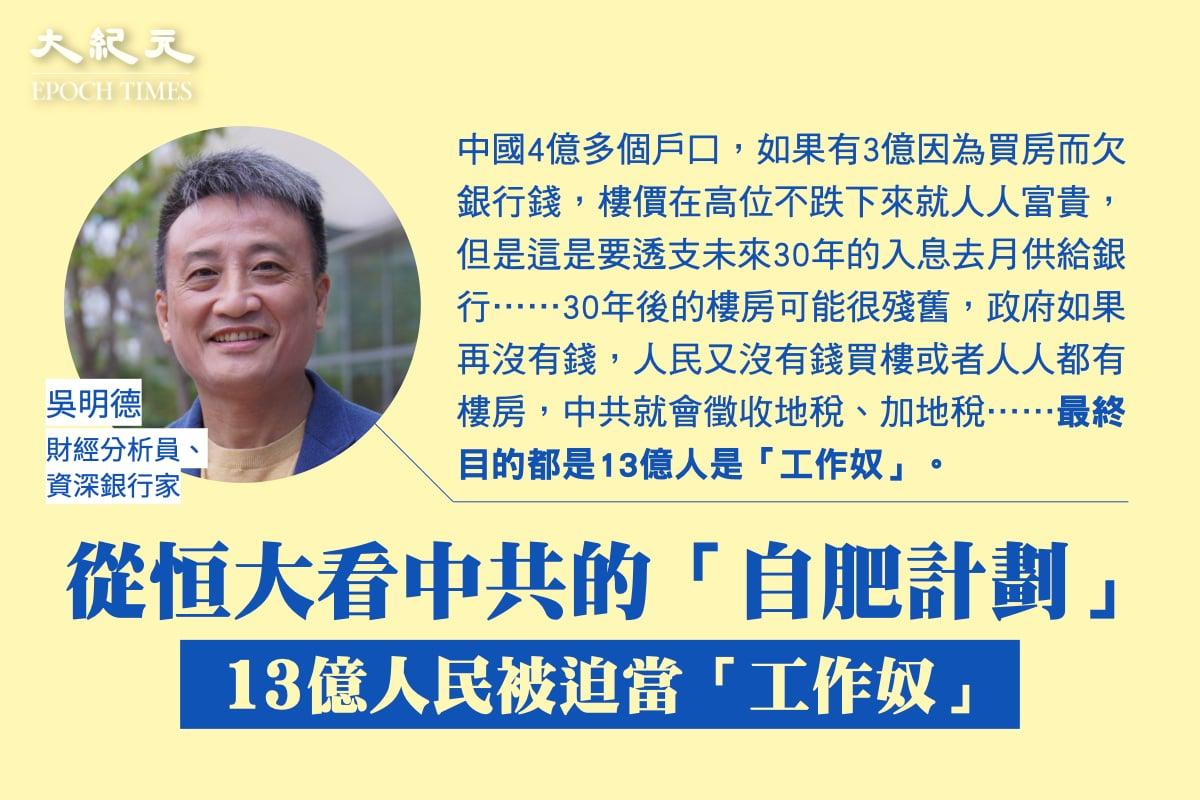 對於近兩年超過一半中國人都表示沒有存款,吳明德教授直言:「中共政府不幫忙,由得市民使用在銀行以前積谷防飢的錢,那怎會有儲蓄呢?」(大紀元製圖)