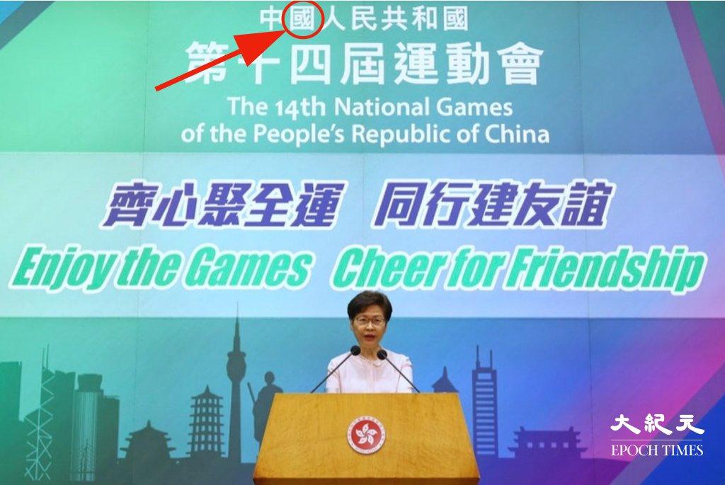 記者會布景板竟將「中華人民共和國」錯誤寫成「中國人民共和國」,引起各界嘩然,特首辦其後急忙道歉。(大紀元製圖)