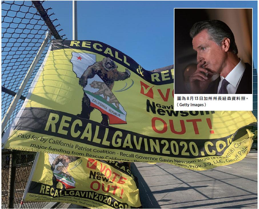 9月14日罷免加州州長紐森的投票日在即,洛縣選民9月10日舉行集會呼籲踴躍投票罷免紐森。(姜琳達/大紀元)