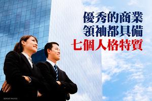 優秀的商業領袖都具備七個人格特質