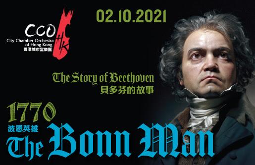 《波恩英雄》音樂會10月演出 闡述貝多芬的一生