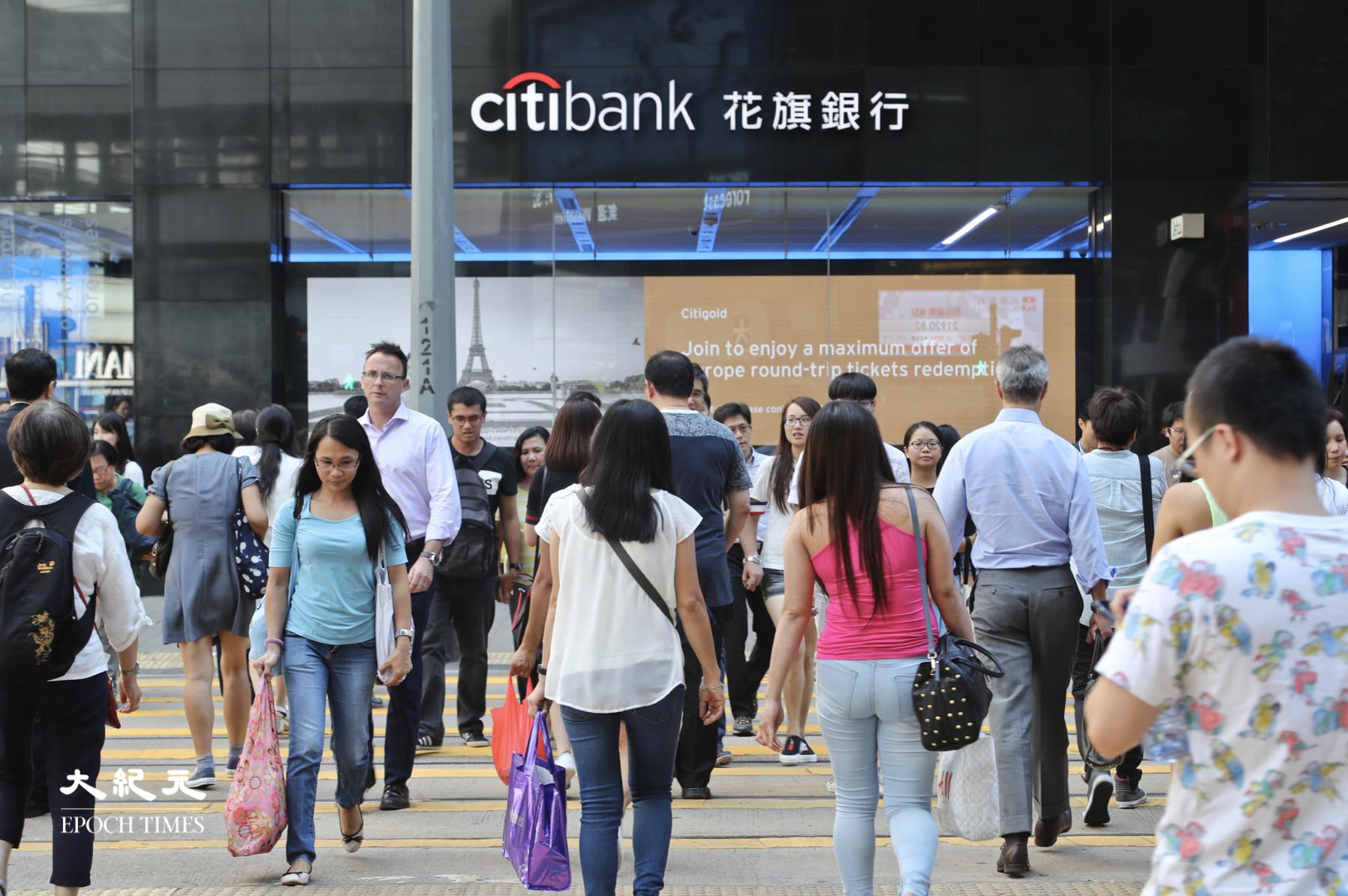 花旗銀行於上月以7.1億港元售出位於中環會德豐大廈地下的複式舖位。圖為中環花旗銀行。(余鋼/大紀元)