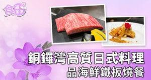 【食遍全港】銅鑼灣高質日式料理 品海鮮鐵板燒餐