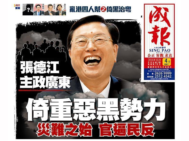 《成報》資深編輯部高層透露,該報近期攻擊中共常委張德江、香港特首梁振英及中聯辦主任張曉明等人的評論文章,是老闆直接拿來的,要求編輯部發表。(網頁擷圖)