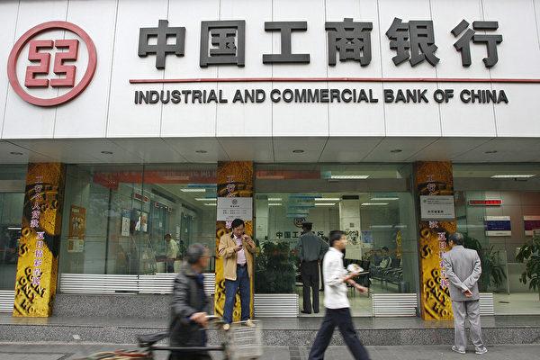 今年,包括中國工商銀行在內的四大國有銀行,至少有8名高管被公佈查處。(LIU JIN/AFP/Getty Images)