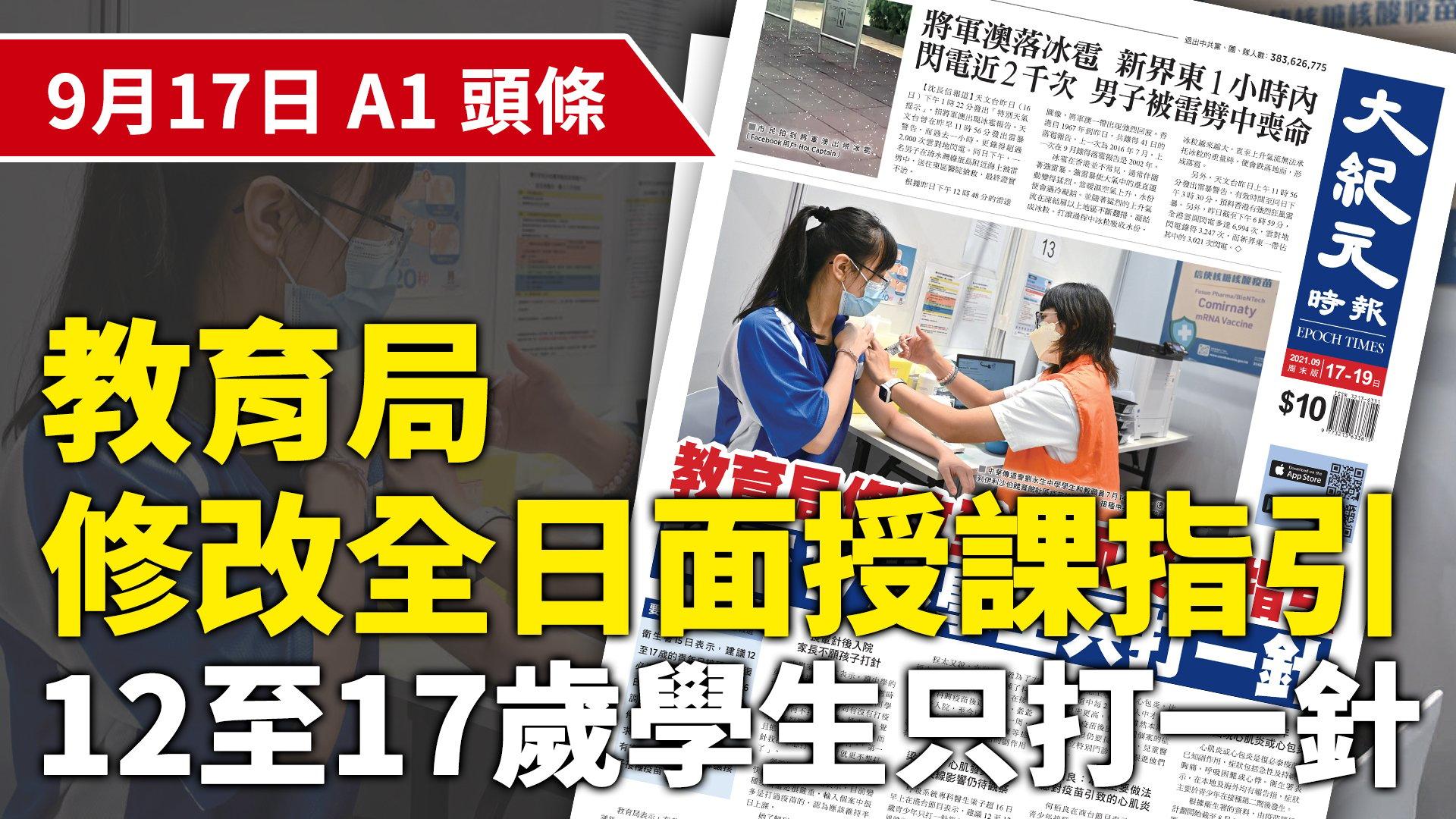 中華傳道會劉永生中學學生和教職員7月14日上午,透過團體預約形式到伊利沙伯體育館社區疫苗接種中心,接種中共病毒疫苗。(政府新聞處)