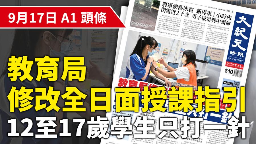 【A1頭條】教育局修改全日面授課指引 12至17歲學生只打一針