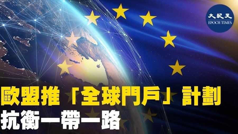 歐盟推「全球門戶」計劃 抗衡一帶一路