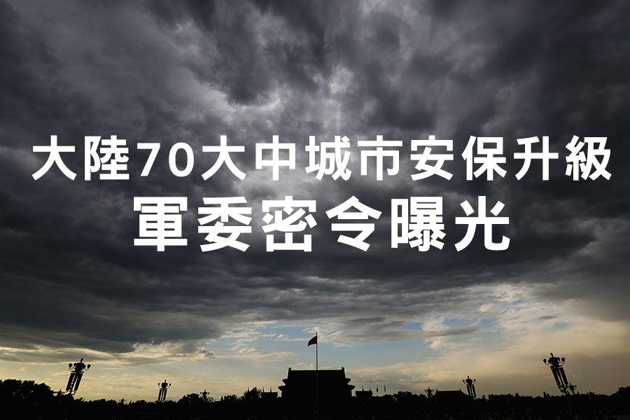 「十一」期間,北京安保升級。港媒消息稱,包括北京在內的70大中城市提升保衛等級,京滬等12個地區進入二級保衛。(大紀元合成圖)