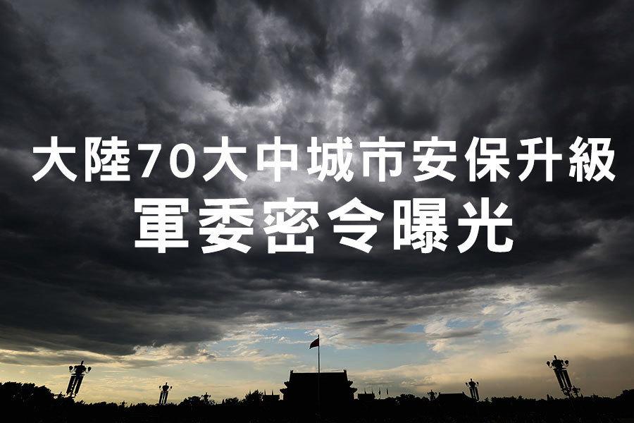 大陸七十大中城市安保升級 軍委密令曝光