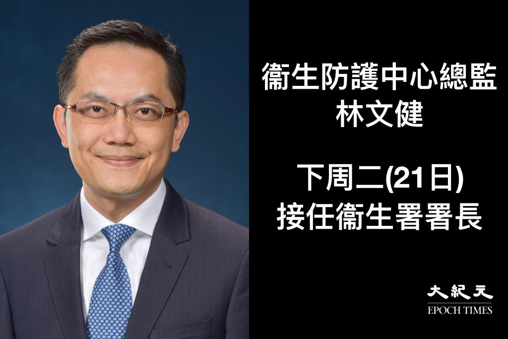 政府今日(17日)宣布,衛生防護中心總監林文健將於9月21日出任衛生署長。(圖片素材來自政府新聞處)