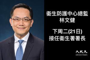 政府委任林文健接替陳漢儀 下周二出任衞生署署長