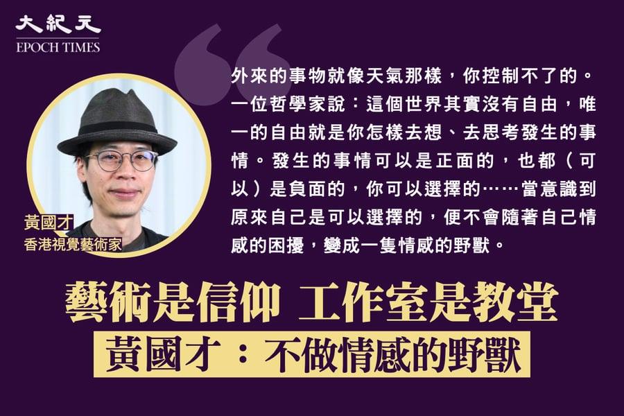 黃國才:藝術是信仰 工作室是教堂