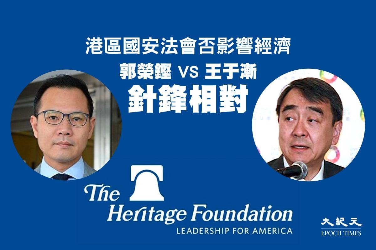 經濟學家王于漸與前立法會議員郭榮鏗日前在華府智庫「傳統基金會」的網絡論壇上,針對港區國安法是否對香港經濟造成影響有針鋒相對的見解。(大紀元製圖)