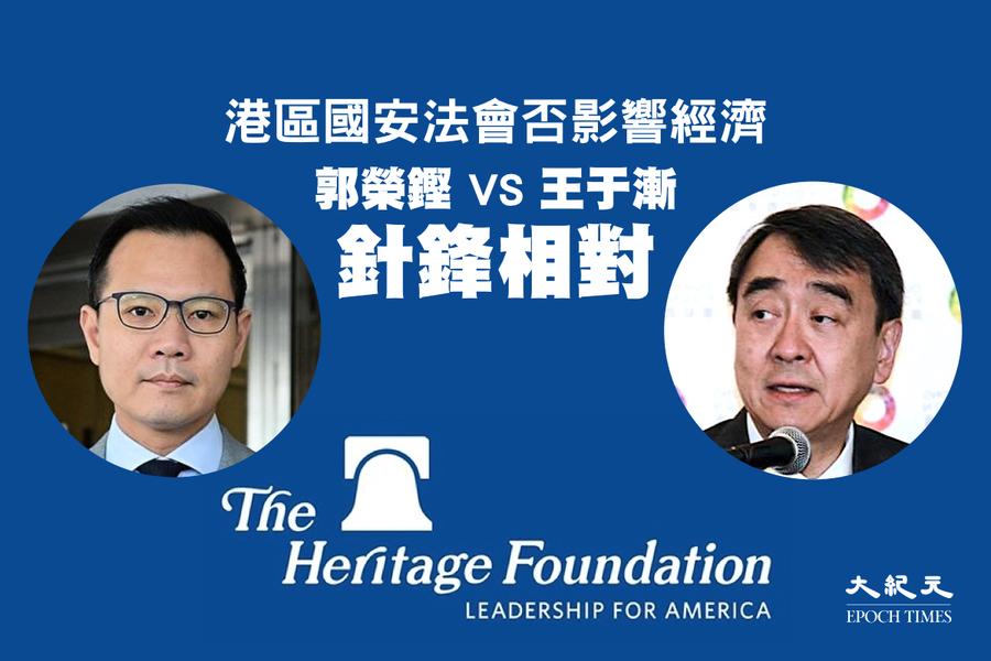 港版國安法會否影響經濟 郭榮鏗與王于漸針鋒相對