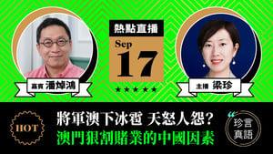 【珍言真語】潘焯鴻:將軍澳下冰雹天怒人怨  澳門狠割賭業的中國因素