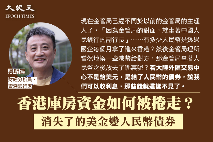 吳明德:香港庫房資金正被捲走 消失了的美金變人民幣債券