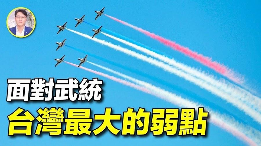 台海戰爭:台灣最大弱點是甚麼?