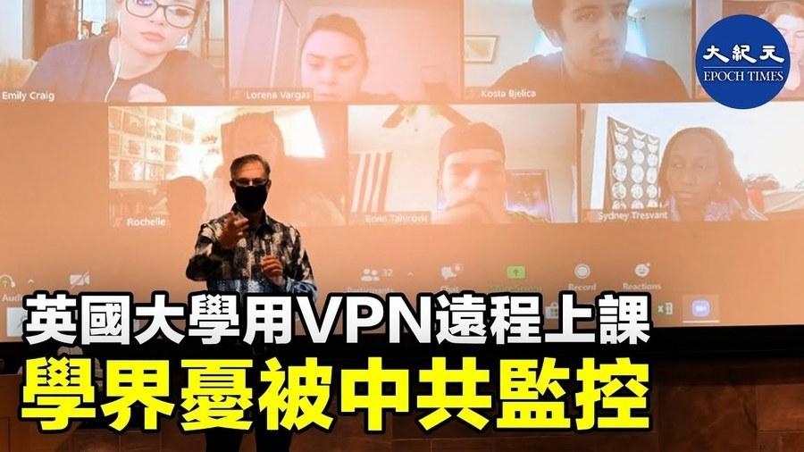 英國大學用VPN遠程上課 學界憂被中共監控