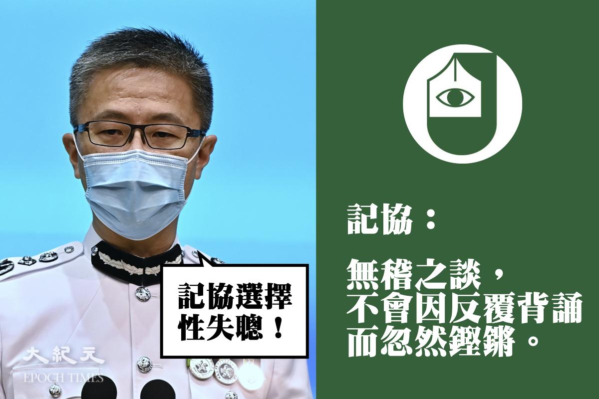 警務處處長蕭澤頤今日(18日)再次質疑記協的專業性。記協發表聲明指,此前已經詳細回應了鄧炳強的質疑,「無稽之談,不會因反覆背誦而忽然鏗鏘」。(大紀元製圖)