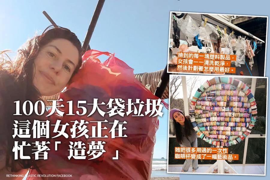 100天15大袋垃圾 這個女孩正在忙著「造夢」