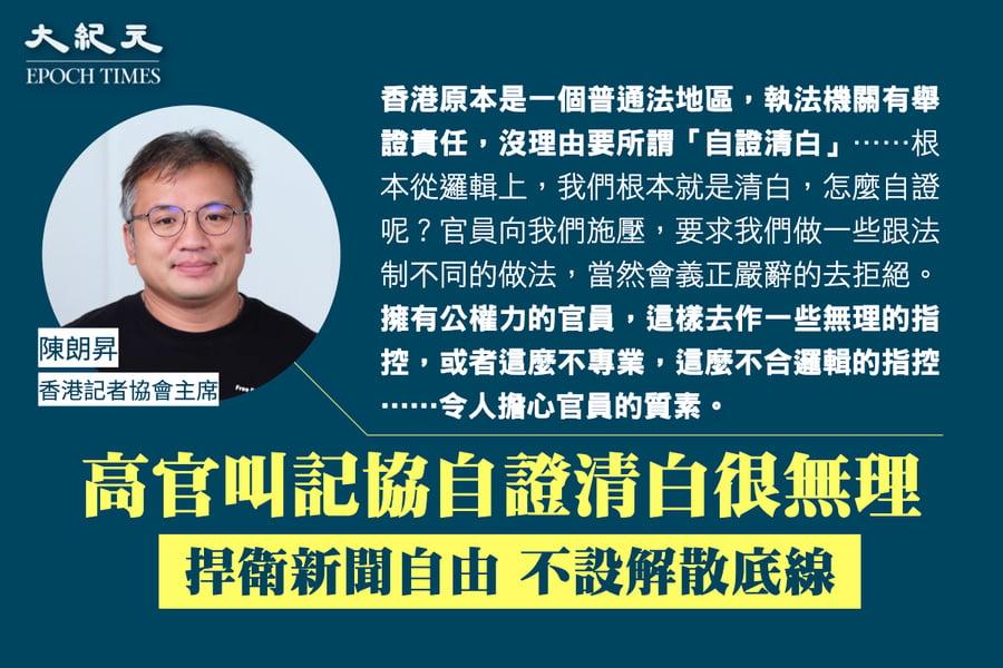 陳朗昇:高官叫記協自證清白很無理 捍衛新聞自由 不設解散底線