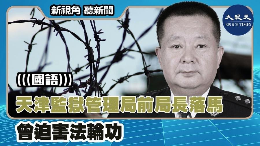 天津監獄管理局前局長落馬 曾迫害法輪功