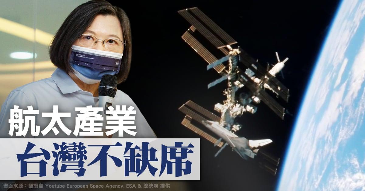 中華民國總統蔡英文表示要強化台灣太空科技的發展。圖為示意圖。(NTD製圖)