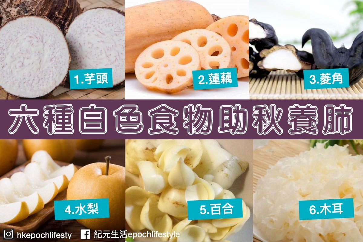 芋頭、蓮藕、菱角、水梨、百合、木耳,六種白色食物,幫助秋季養肺。(紀元生活製圖)
